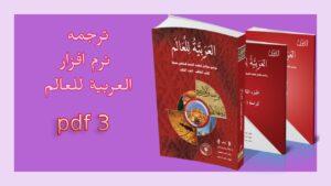 دانلود کتاب ترجمه ی نرم افزار العربیه للعالم پی دی اف 3