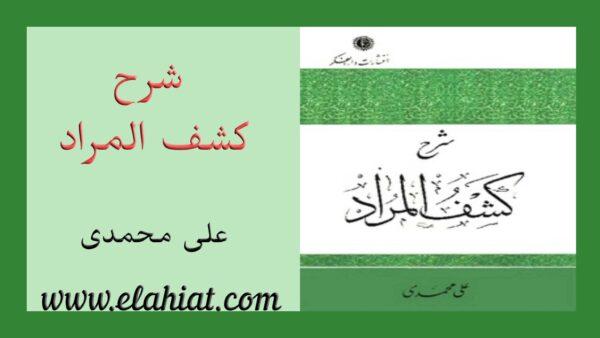 کشف المراد علی محمدی