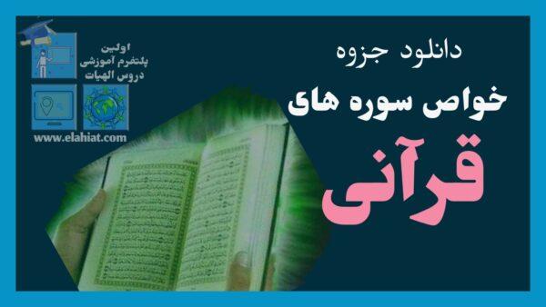 آموزش خواص سوره های قرآن