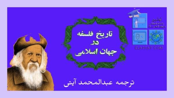 آموزش فلسفه در جهان اسلامی