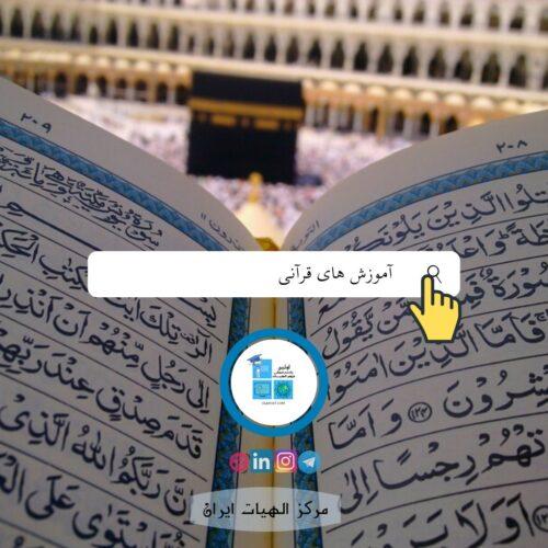 , آموزش های قرآنی (عکس نوشته)