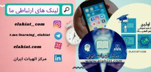لینک های ارتباطی مرکز الهیات ایران