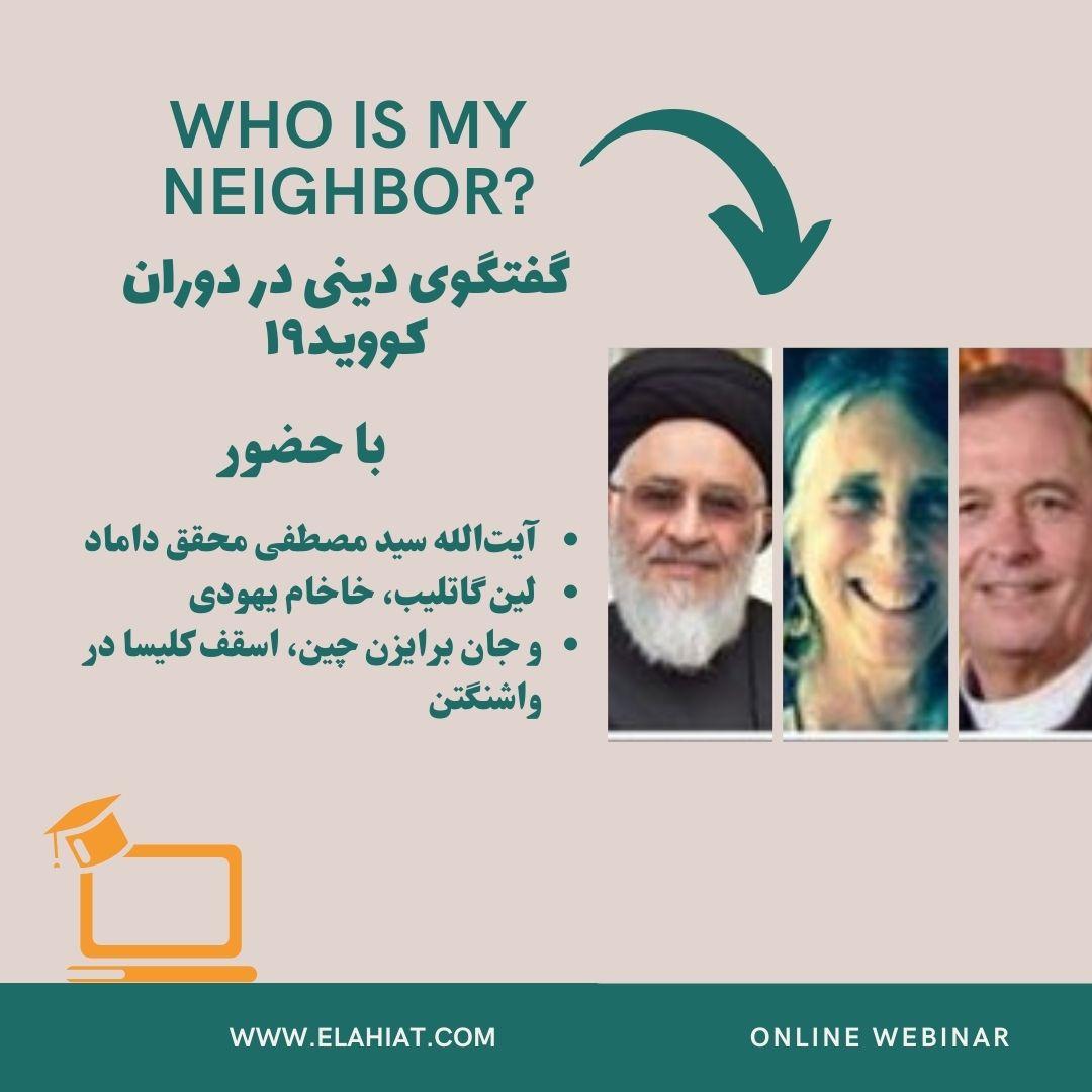 وبینار آنلاین همسایه من کیست؟