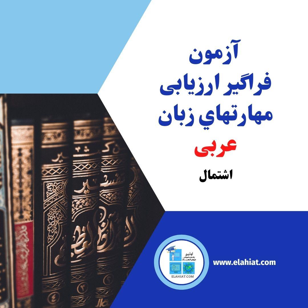 , آزﻣﻮن اشتمال عربی
